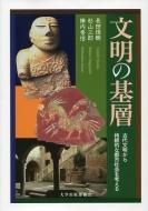文明の基層 古代文明から持続的な都市社会を考える