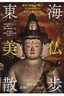 東海美仏散歩 愛知・岐阜・三重の51寺109体の名作仏像を収録
