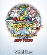 ワールドワイド☆でんぱツアー2013 夢見たっていいじゃん?! in ZEPP TOKYO (Blu-ray)