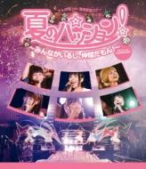 夏のパッション! 〜みんながいるし、仲間だもん!〜in 日比谷野外音楽堂 (Blu-ray)
