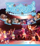 夏のパッション! 〜みんながおるし、仲間やで!〜in 大阪城野外音楽堂 (Blu-ray)