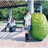 ドリアン少年 (+DVD)【通常盤 Type-C】