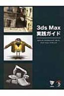 3ds Max実践ガイド モデリング、テクスチャリング、リギング、アニメーション、ライティング