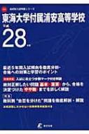 東海大学付属浦安高等学校 28年度用 高校別入試問題シリーズ