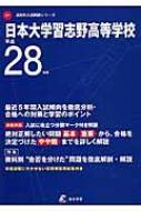 日本大学習志野高等学校 28年度用 高校別入試問題シリーズ