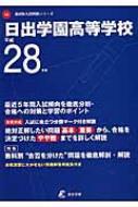 日出学園高等学校 28年度用 高校別入試問題シリーズ