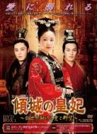 傾城の皇妃 〜乱世を駆ける愛と野望〜DVD-BOX 1