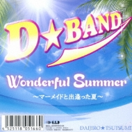 Wonderful Summer 〜マーメイドと出逢った夏〜