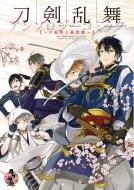 刀剣乱舞 -ONLINE-アンソロジーコミック -刀剣男士幕間劇-Gファンタジーコミック
