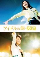 アイドルの涙 DOCUMENTARY of SKE48 Blu-rayスペシャル・エディション (Blu-ray+DVD)