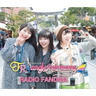 TrySailのTRYangle harmony RADIO FANDISK【限定盤】(+DVD)