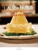 天皇の料理番 公式レシピブック ぴあムック