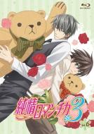 純情ロマンチカ3 第6巻 Blu-ray【初回生産限定版】