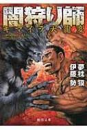 闇狩り師 キマイラ天龍変 徳間文庫