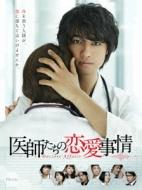 医師たちの恋愛事情 Blu-ray BOX