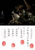 小林賢太郎演劇作品 ノケモノノケモノ DVD