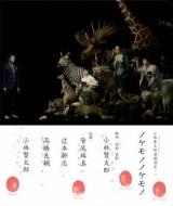 小林賢太郎演劇作品 ノケモノノケモノ Blu-ray