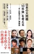 日本の大問題「10年後」を考える 「本と新聞の大学」講義録 集英社新書