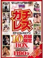 ガチレズ ガチンコレズビアン 10枚組 限定BOX 1190分