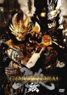【劇場版】牙狼<GARO>-GOLD STORM-翔 DVD通常版