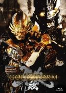 【劇場版】牙狼<GARO>-GOLD STORM-翔 Blu-ray通常版