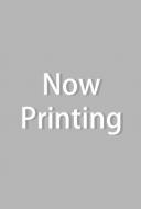 オリバー・ストーンが語るもうひとつのアメリカ史 3 帝国の緩やかな黄昏 ハヤカワ・ノンフィクション文庫