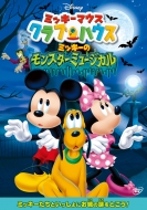 ミッキーマウス クラブハウス/ミッキーのモンスターミュージカル