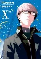 ペルソナ4 10 電撃コミックス