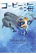 コービーの海 鈴木出版の海外児童文学
