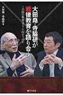 大田堯・寺脇研が戦後教育を語り合う この国の教育はどこへ向かうのか