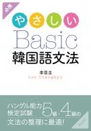 やさしいBasic韓国語文法