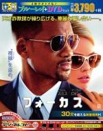 【初回限定生産】フォーカス ブルーレイ&DVDセット(2枚組/デジタルコピー 付)