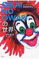 Sekai No Owariの世界 カリスマバンドの神話空間を探る