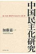 中国民主化研究 紅い皇帝・習近平が2021年に描く夢