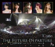 9→10(キュート)周年記念 ℃-ute コンサートツアー2015春〜The Future Departure〜(Blu-ray+DVD)