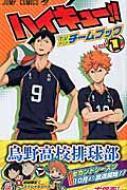 ハイキュー!! TVアニメチームブック Vol.1 ジャンプコミックス