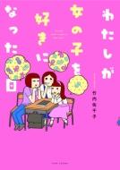 【サイン本】わたしが女の子を好きになった日