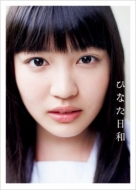 Kashiwagi HIinata First Photo Book