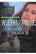 光と闇の魔法 オドワイヤー家トリロジー 3 扶桑社ロマンス