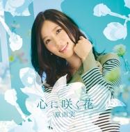 心に咲く花 【数量限定盤(Blu-ray付)】(CD+Blu-ray)