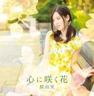 心に咲く花 【DVD付盤】(CD+DVD)