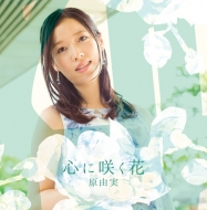心に咲く花 【通常盤】(CD)