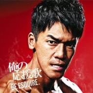 俺の応援歌 -BE ESQUIRE-mixed by DJ和