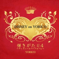 弾きがたり 4〜DISNEY on YORICO〜
