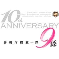 Keishichou Sousa Ikka Kyuu Gakari Season10 Dvd-Box
