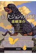 狛犬ジョンの軌跡 光文社文庫