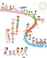 サザエさんと日本の春・夏・秋・冬を楽しもう! アニメ「サザエさん」のゆかいな12か月