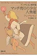 アンデルセン傑作集 マッチ売りの少女/人魚姫 新潮文庫