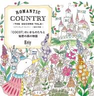 ROMANTIC COUNTRY -THE SECOND TALE-ロマンティック・カントリー2番目の物語