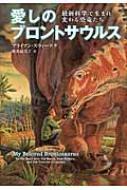 愛しのブロントサウルス 最新科学で生まれ変わる恐竜たち